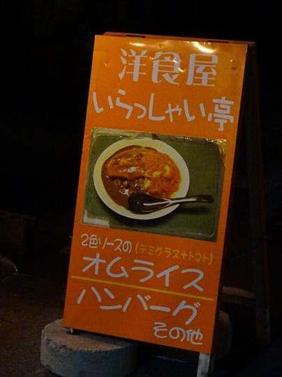 okayama553.jpg